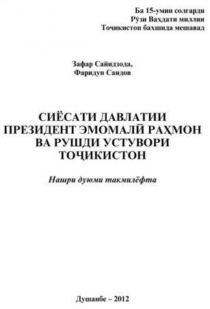 Сиёсати давлатии Президент Эмомалӣ Раҳмон ва рушди устувори Тоҷикистон (Нашри дуюми такмилёфта)