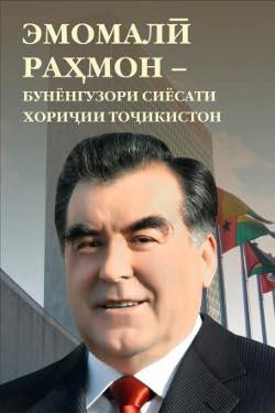 Эмомалӣ Раҳмон – бунёнгузори сиёсати хориҷии Тоҷикистон