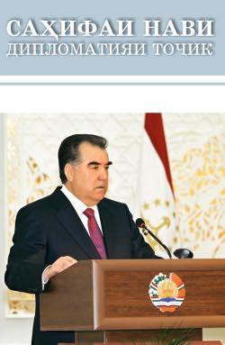 Саҳифаи нави дипломатияи тоҷик